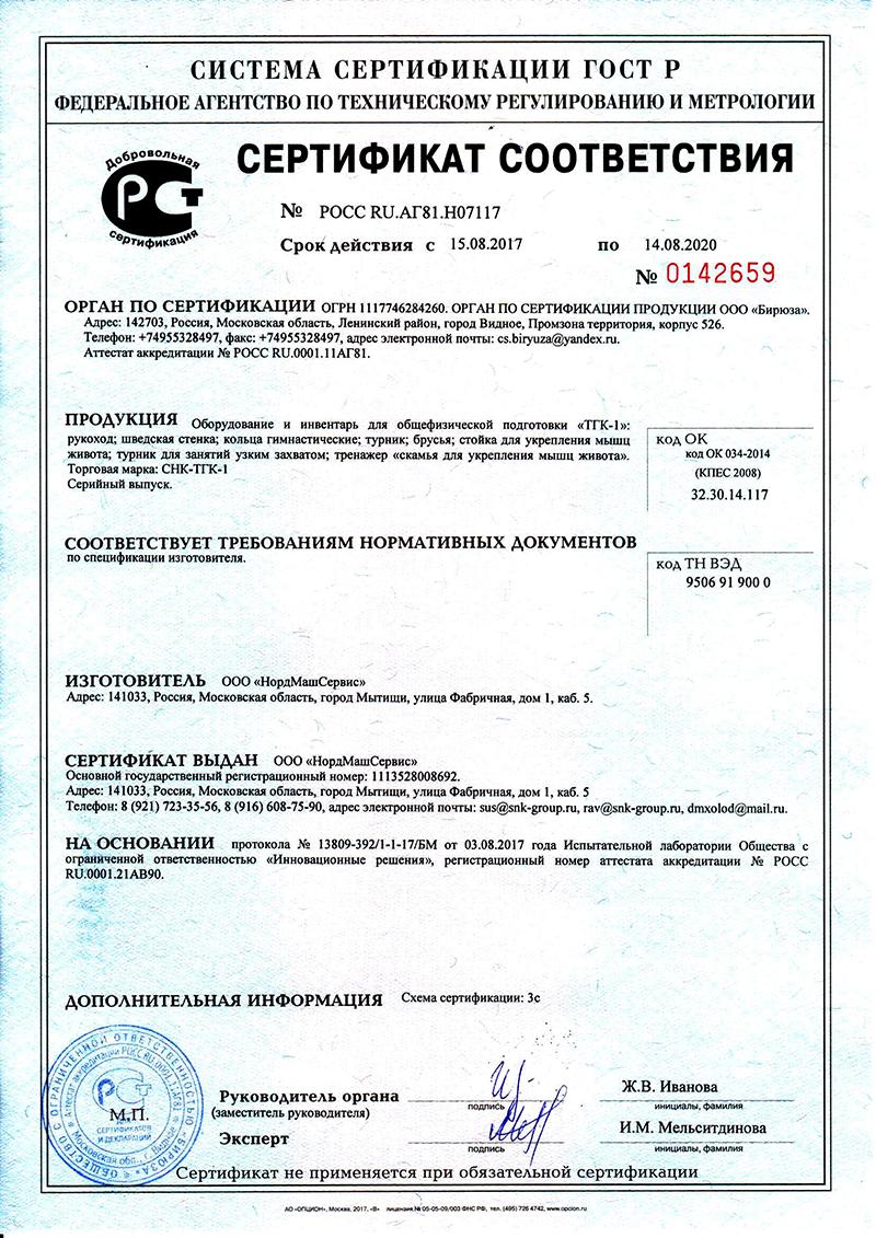 Сертификат Воркаут уличный спортивный комплекс уличные тренажеры